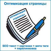 Оптимизация страницы