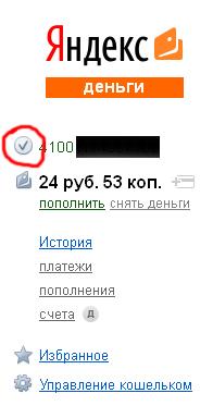 Прошел идентификацию в Яндекс.Деньги